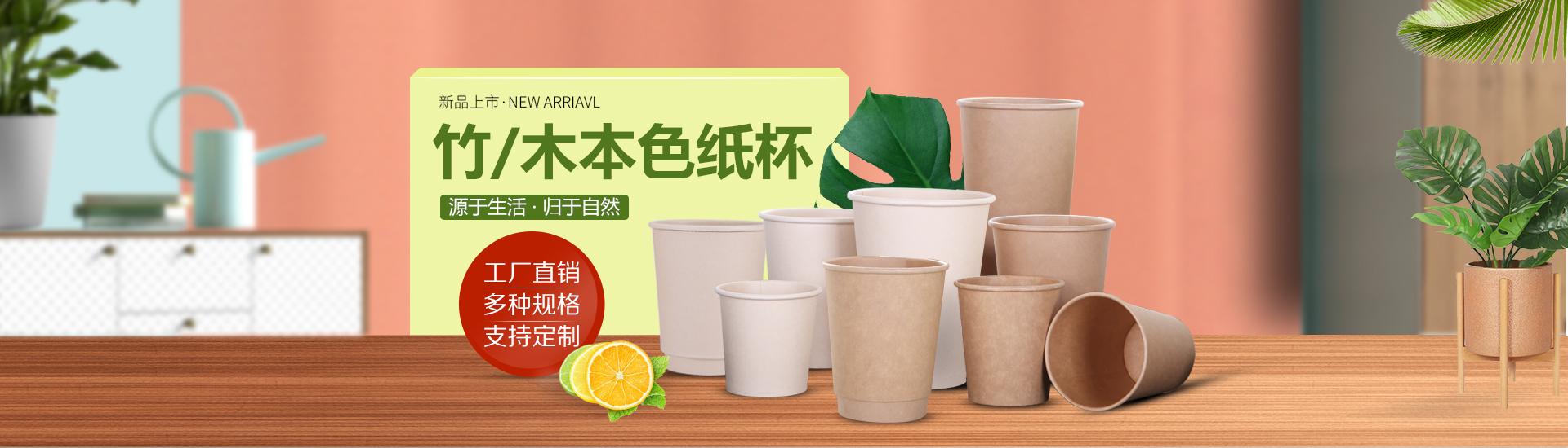 一次性木/竹本色纸杯
