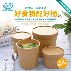 佳之堡一次性木本色纸汤桶 外卖圆形打包餐盒