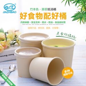 佳之堡一次性竹本色纸汤桶 外卖圆形打包餐盒