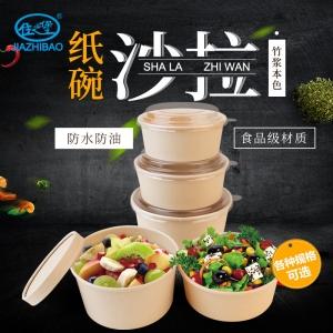 佳之堡 一次性沙拉碗(竹本色)